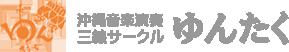 三線サークルゆんたく【公式サイト】