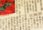 20141118_nippo_syo02