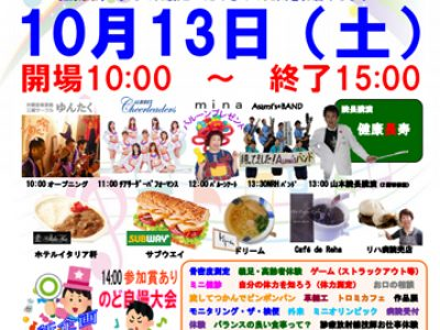 新潟リハビリテーション病院「病院祭」に出演します