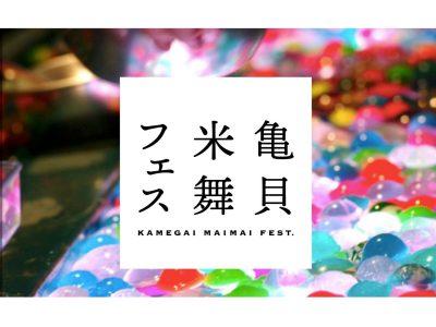 「亀貝米舞フェス」に出演します