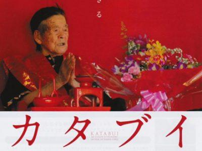 ドキュメンタリー映画「カタブイー沖縄に生きるー」上映会を開催します