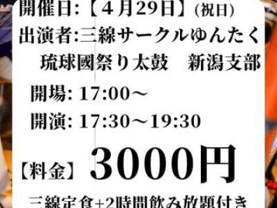 本格沖縄料理いちゃりば!!でエイサーの琉球國祭り太鼓と共演、店内ライブ演奏を行います